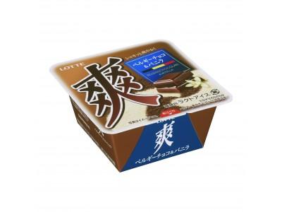 チョコとバニラ、2つの味が楽しめる! ロッテ 『爽 ベルギーチョコ&バニラ 』9月24日(月)全国で発売!