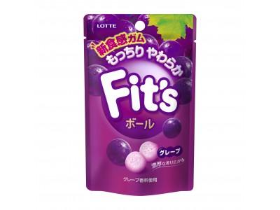 Fit'sから新製品登場! ロッテ『Fit'sボール<グレープ>』、『Fit'sグミ<グレープ>』9月25日(火)発売!