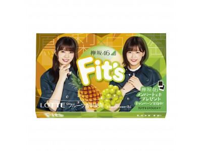 ロッテ『Fit's(フィッツ)欅坂46ガム』発売記念 欅坂46メンバー チェキプリントプレゼントキャンペーン