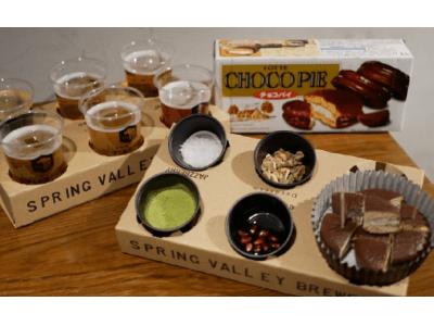 """""""チョコパイ×クラフトビール""""今までにないチョコレートスイーツとクラフトビールのペアリングを楽しむフェア!『Sweets×Craft beer』2月9日(土)~14日(木)開催"""