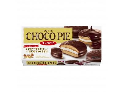 7年ぶりに大幅リニューアル! ~まるでケーキのような、はじめてのくちどけ~  ロッテ『チョコパイ』2月26日(火)に全国で発売!