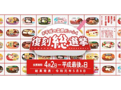 あなたが選ぶ、もう一度食べたい平成の雪見だいふくは!?  ロッテ「#平成の雪見だいふく復刻総選挙」4月2日(火)より開催!