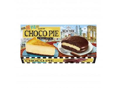 「世界を旅する(R)チョコパイ」第2弾! ~まるで自分が旅をしているかのような「ワクワクする疑似体験」を~  ロッテ『世界を旅する(R)チョコパイ<NYチーズケーキ>』を6月11日(火)に全国発売