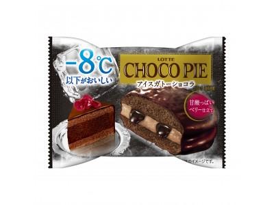 あなたはどっち?凍らせて食べる?そのまま食べる?  ロッテ『-8℃以下がおいしいチョコパイ<アイスガトーショコラ 甘酸っぱいベリー仕立て>個売り』7月2日(火)に全国で発売!