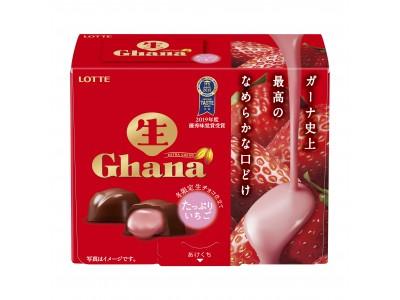 ガーナ史上最高のなめらなかな口どけの生チョコレート『生ガーナ<とろ~りミルク>』と、『生ガーナ<たっぷりいちご>』を発売いたします。