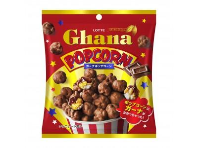 ポップコーンにガーナをかけちゃいました!ロングセラーブランド「ガーナチョコレート」から新商品『ガーナポップコーン』を発売いたします。