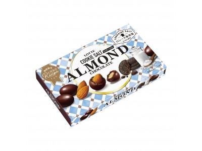 夏にピッタリ!クセになるまろやかな塩味&食感!「アーモンド」ブランドからクセになる塩味と食感が楽しめる、『アーモンドチョコレート<クッキーソルト>』を発売いたします。