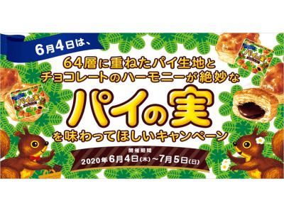 6月4日は、64層に重ねたパイ生地とチョコレートのハーモニーが絶妙なパイの実を味わってほしいキャンペーンスタート!! 熱烈パイの実ファンの皆さまお待ちしてます♪