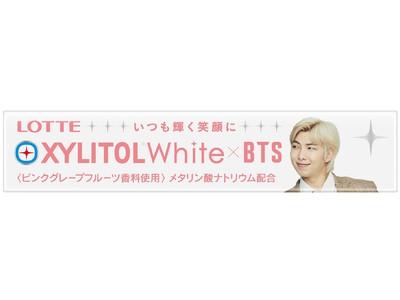 BTSデザイン キシリトールガム第3弾!BTSメンバーの笑顔がデザインされたオリジナルパッケージのキシリトールホワイトを発売いたします。