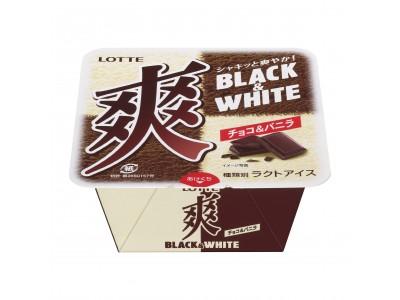 <アイス>インパクト大!市松模様状で2つの味を楽しめる!ロッテ『爽 BLACK&WHITE(チョコ&バニラ) 』2017年9月25日(月)全国で発売!
