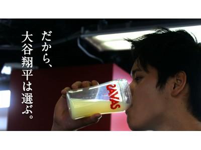 プロテイン市場売上No.1 ブランド 「ザバス」  大谷翔平選手を起用したTV-CM を全国でオンエア開始