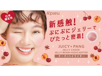 A'pieu(アピュー)から日本限定色が登場!「ジューシーパン ジェリーチーク 」「 ジューシーパン ジェリービーム ハイライター」で旬のニュアンスメイクが完成!