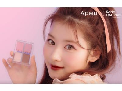 A'pieu(アピュー) イメージモデル「TWICE サナ&ダヒョン」の日本初公開カットを5月18日(火)より解禁