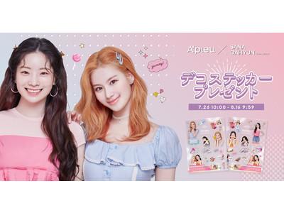 韓国コスメA'pieu(アピュー) イメージモデル TWICE サナ&ダヒョンの日本限定オリジナルデコステッカーがもらえるキャンペーンが開催!