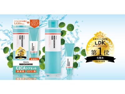 コスメを本音で評価する雑誌「LDK the Beauty」化粧水部門(*1)1位受賞!「アピュー マデカソ CICA化粧水」にお得なミニクリーム付CICA(*2)ケアセットが発売