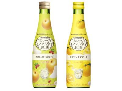 今度のフルハは《和梨》と《ゆず》! 人気の「フルーツとハーブのお酒」シリーズから期間限定、日本の秋冬を楽しむフレーバーが新発売。