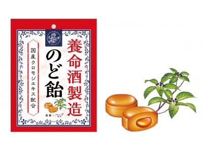 養命酒製造から冬のケア商品、国産クロモジエキスを配合した「のど飴」を新発売。2018年10月1日(月)より全国販売開始!