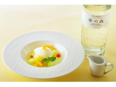 2か月間限定!養命酒製造のクラフトジン「香の森」が薫る特製デザートが、庭のホテル 東京で食べられる