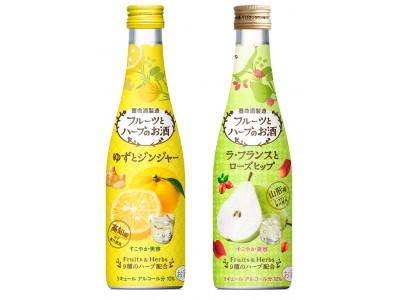 女性に嬉しい「フルーツとハーブのお酒」に香り豊かな新フレーバー!ふわり爽やか<ゆず>と、とろり華やか<ラ・フランス>が2019年9月2日(月)に登場!