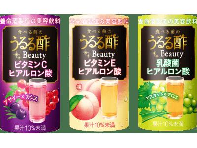 お酢を美味しくうつくしく。美容成分の入ったお酢ドリンク「食べる前のうるる酢Beauty」にマスカット×アロエが新登場。