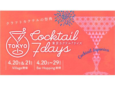 「 東京カクテル7デイズ 2019」4月20日~29日開催