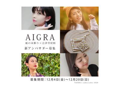 【新アンバサダー募集開始】着物の紋様と現代のデザインが融合した紙のアクセサリーブランド「AIGRA(アイグラ)」アンバサダー募集