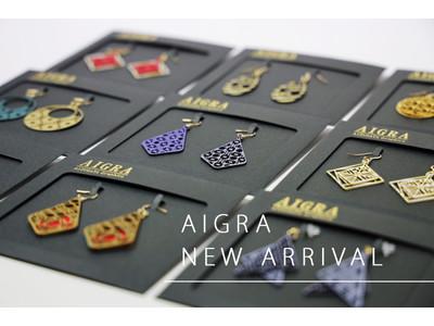 【新シリーズ販売開始】着物の紋様と現代のデザインが融合した紙のアクセサリーブランド「AIGRA(アイグラ)」新シリーズ商品が販売開始しました