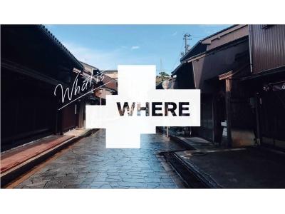 """<事業内容>地域に暮らしながら地元の人と一緒に作る旅の企画・運営 地域に根ざした旅の事業""""WHERE""""を開始「文脈のある出会いをあなたに」"""