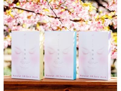 天然精油を魅了してきた「桜雪肌ナチュラル3Dフェイスマスク」がOMOTENASHI Selection 2017 受賞!