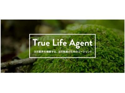 ヨガ専門のマネージメントエージェンシー「True Life Agent」スタート!