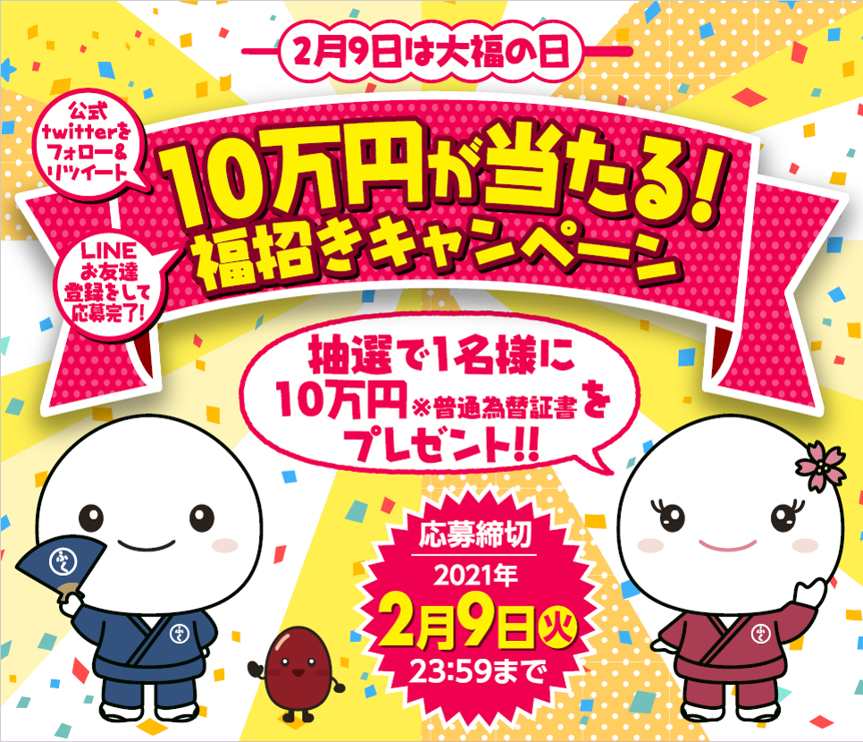 【2月9日は大福の日】半生菓子 消費者キャンペーンおよび売場コンテスト実施のお知らせ