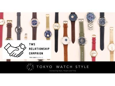 お好きな時計が最大40%OFFで買える!「東京ウォッチスタイル」が【TWSリレーションシップキャンペーン(下取り交換キャンペーン)】を開始
