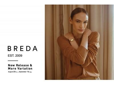 SHIPSにてレディースウォッチブランド「BREDA(ブレダ)」の先行販売が開始。限定店舗では期間限定で、特別なフェアを開催!