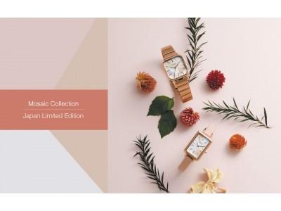 レディースウォッチブランド BREDA(ブレダ)から、マザーオブパールを使用した特別な日本限定モデル「Mosaic Collection」が登場。11月19日(火)発売!