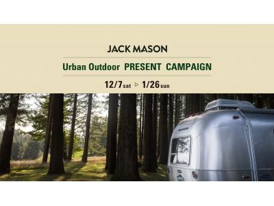 JACK MASON (ジャックメイソン)から素敵なプレゼントが当たるチャンス…