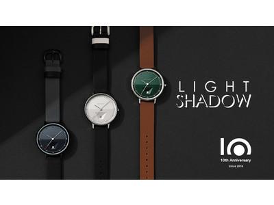 10周年を迎えた、デザインウォッチブランド TACS(タックス)。光と影をテーマにした『LIGHT&SHADOW』時間の移り変わりを光と影で表現。