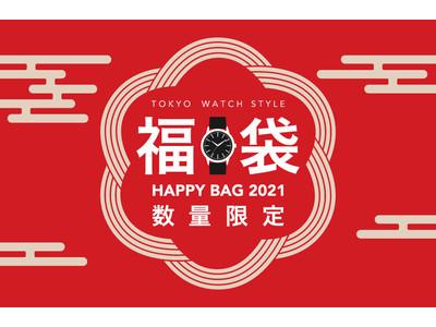 毎年大人気の福袋!メンズもレディースもとってもお得な福袋を発売。5種類販売+次回使える1万円クーポン付き!