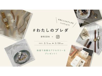 BREDA(ブレダ)から素敵なプレゼントが当たるチャンス!「#わたしのブレダ」Instagram投稿キャンペーン開催!