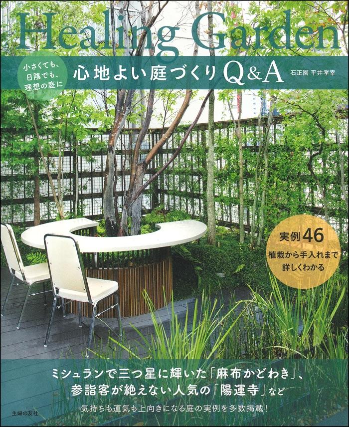 ほっこり和む「お寺カフェ」やミシュラン三つ星の「麻布 かどわき」の庭がステキ/避暑地のようにさわやか... 画像
