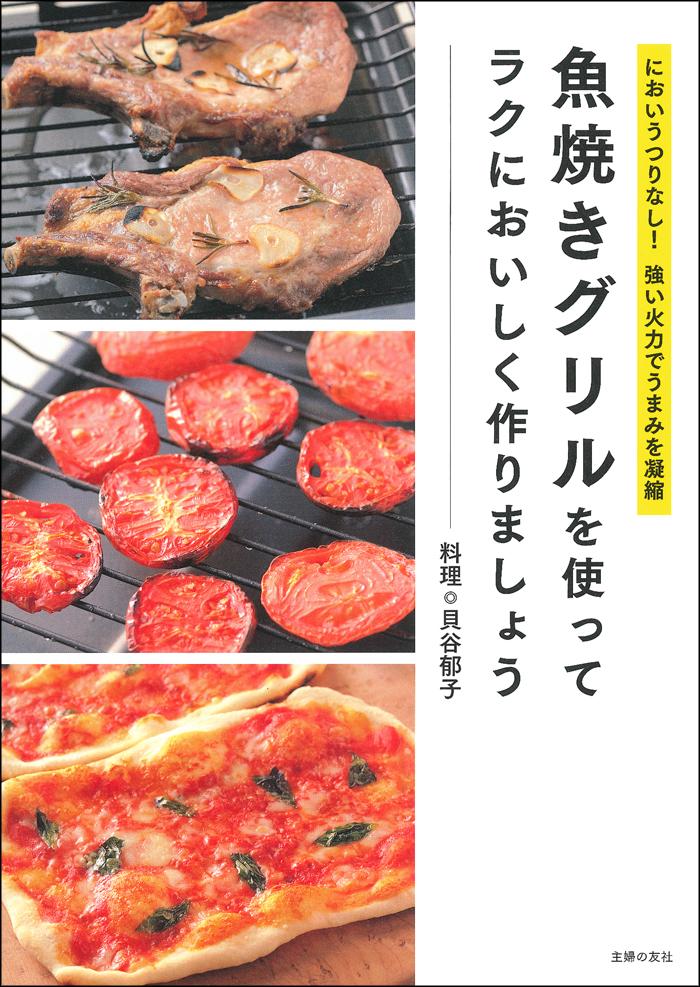 簡単、時短で絶品料理が完成!魚焼きグリルを使えば料理はぐっととラクになる 画像