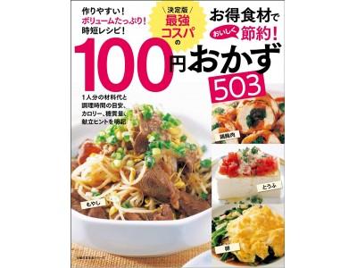 コスパ抜群の食材で無理なく節約!主菜、副菜合わせて503品のレシピでこんな時代の食卓を応援します。