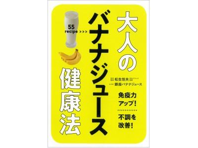 #バナナジュース が不調を解決!免疫力がアップしコロナ対策&ダイエットにもバッチリ!