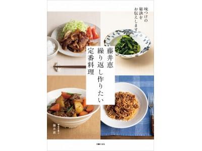 何を作ってもおいしい人は、どうやって味つけしているのか?料理家・藤井恵がその秘密を初めて公開した書籍 重版出来