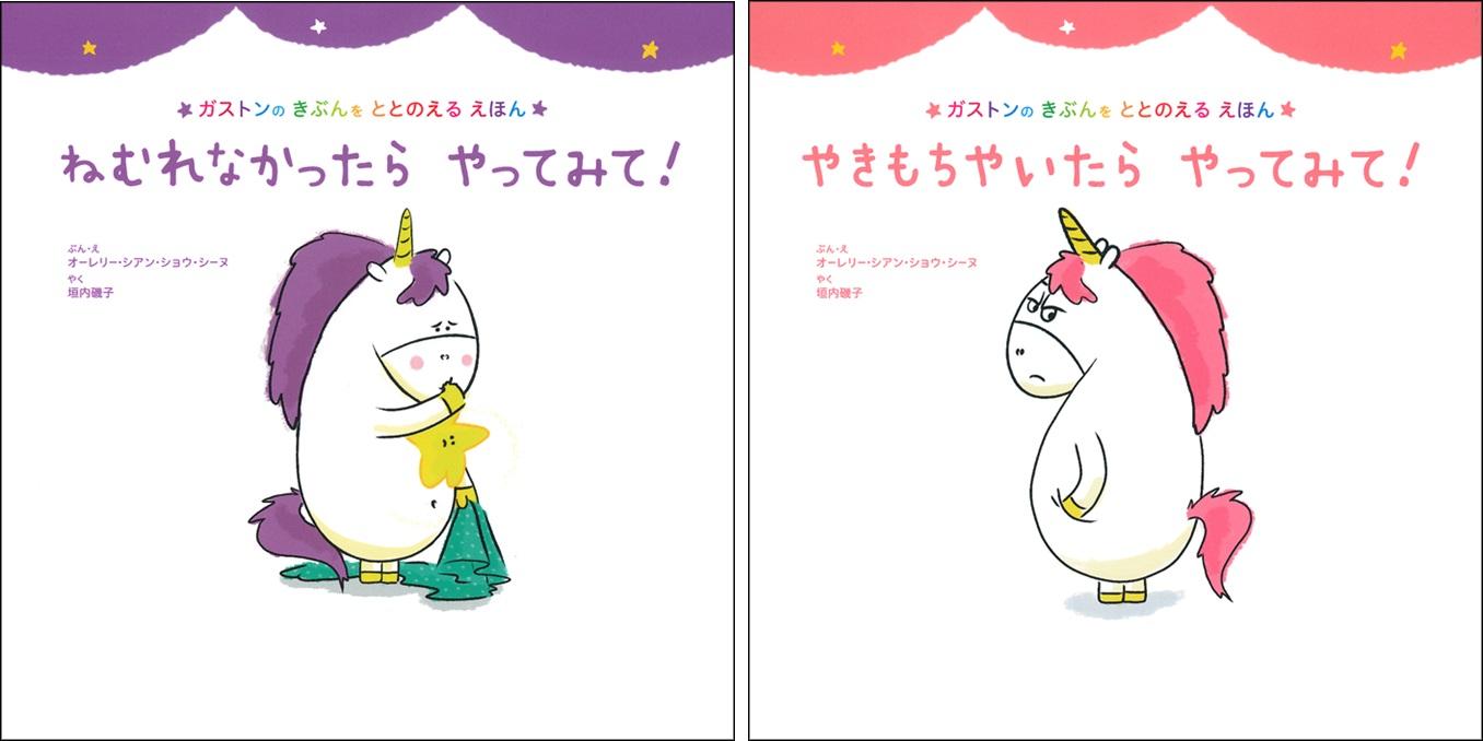 子どもが自分で眠れるようになる絵本が登場!『世界一受けたい授業』(日本テレビ系)で紹介されたフランス発