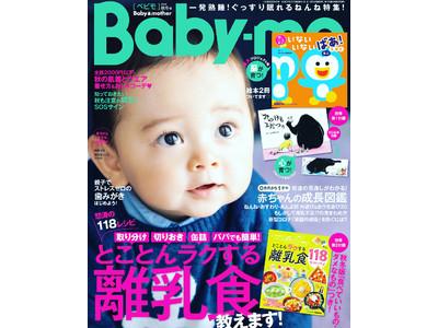 ベビー誌『Baby-mo』がパパモデルを大募集!コロナによる在宅勤務でパパの役割に変化。読者ママの要望に応えて企画化