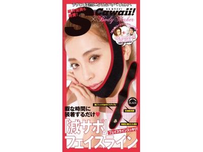 雑誌「S Cawaii!」が監修する美容・ダイエットグッズ 「S Cawaii!×BodyMaker」シリーズ発売2016年4月25日(月)全国のドン・キホーテにて販売開始