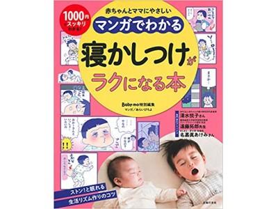 赤ちゃんの「寝かしつけ」実録マンガがわかり過ぎる!育児の悩みをマンガで楽しく解消できる新シリーズ発売
