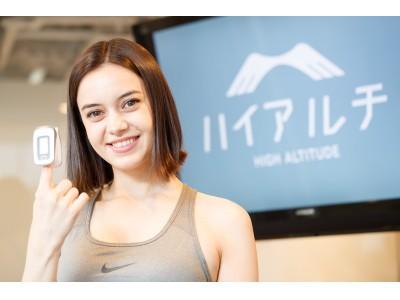 世界初、24時間営業の高地トレーニングジムが大阪・心斎橋にオープン!高度2,500mの空間で<細胞からきたえる>ハイアルチテュード専門スタジオ「ハイアルチ」