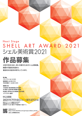 「シェル美術賞2021」を実施
