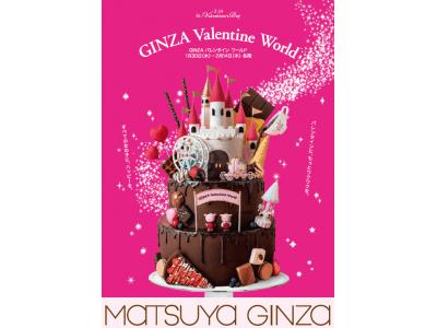 【松屋銀座】女子のご褒美チョコをその場でペロリ。国内外チョコの饗宴!GINZA バレンタイン ワールドへようこそ!!